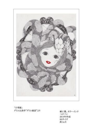創作作品7白雪姫